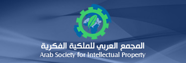 Arab Society for Intellectual Property